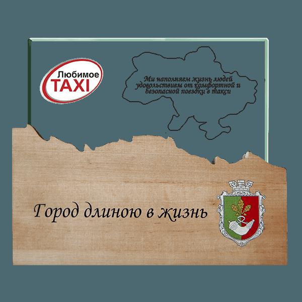 Комбинированный приз Любимое такси
