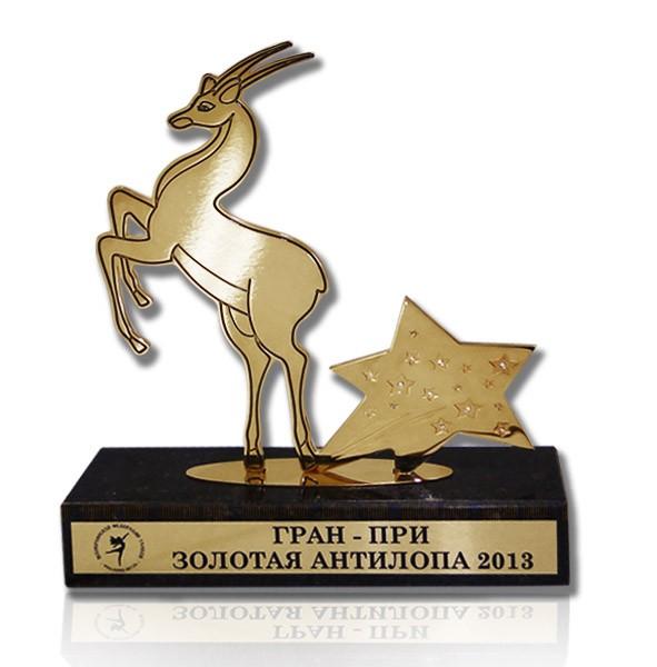 Травленный приз Золотая антилопа