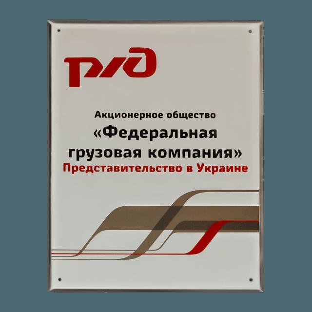 Фасадная табличка Федеральная грузовая компания