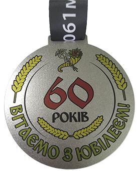Медаль 60 років